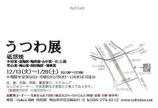 うつわ展'H28宛名.jpg