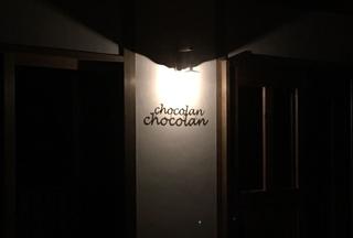 ショコラン影.jpg