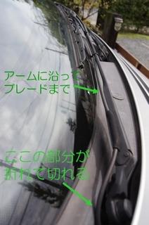 ワイパー・ウォッシャー配管.jpg