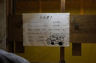 電幸ラーメンのメニュー.JPG
